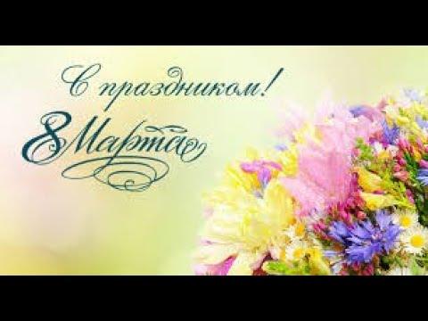 с 8 марта Таня Железняк