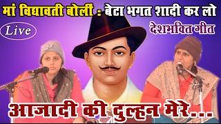 Video देशभक्ति गीत : आजादी की दुल्हन मेरे...by Dr. Archana Priya Arya & Vandana Priya Arya download MP3, 3GP, MP4, WEBM, AVI, FLV Mei 2018