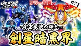 【創星暗黒界】 vs【超量スピリット】の対戦 悪魔とドラゴン達による最...