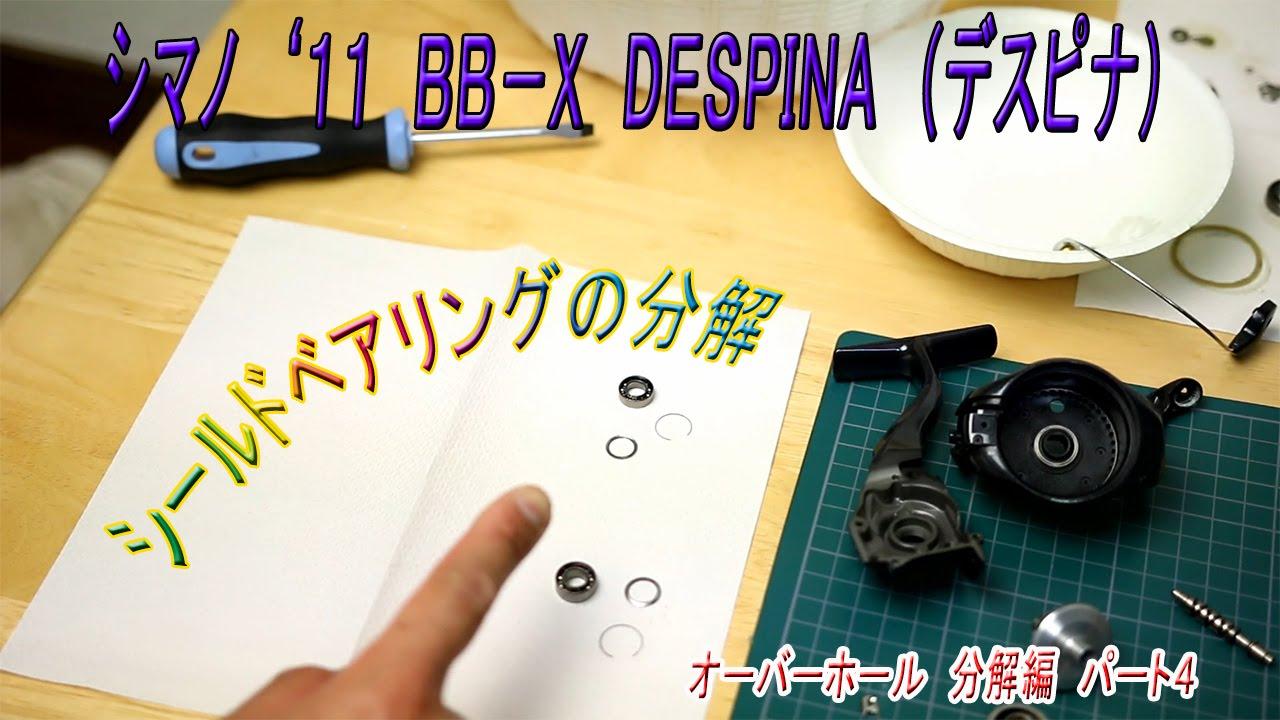 分解_シマノリール11年BB-XDESPINA(デスピナ)オーバーホール分解編