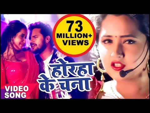 Khesari Lal , Kajal Raghwani का सबसे हिट गाना  Lagelu Horha Ke Chana  Bhojpuri Song 2018