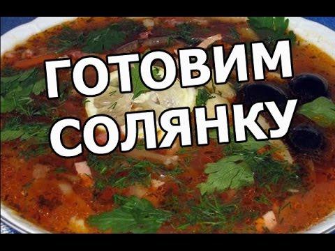 Как приготовить солянку. Рецепт солянки. Солянка сборная мясная. Готовить, варить легко!
