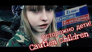 STage & Yana R Space - Осторожно дети ( Премьера клипа)