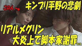 """動画タイトル ▽▽ King&Prince平野紫耀を襲った""""悲劇""""!?飯豊まりえの""""..."""