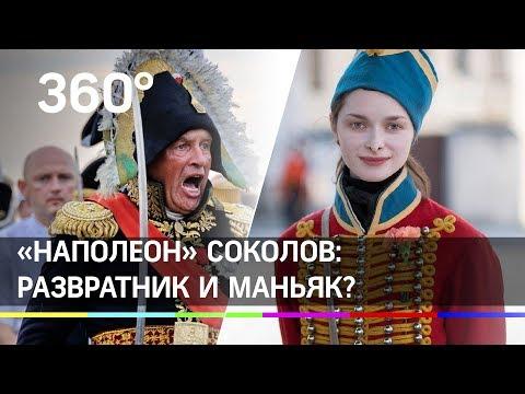 «Наполеон» Соколов из