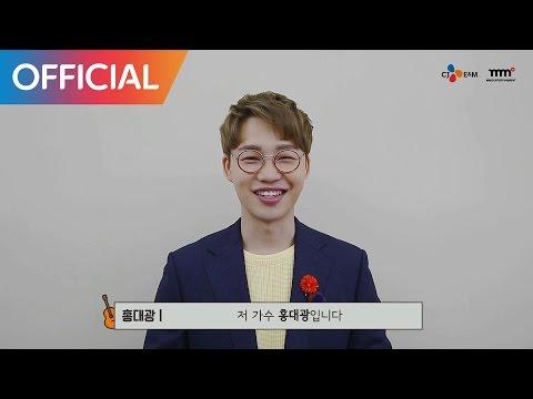홍대광 '홍대에가면' 발매 기념 인사 영상