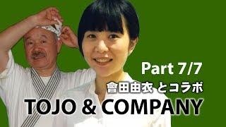 Tojo & Company ( #會田由衣 とコラボ / seg 7/7 ): #キヌア むすび
