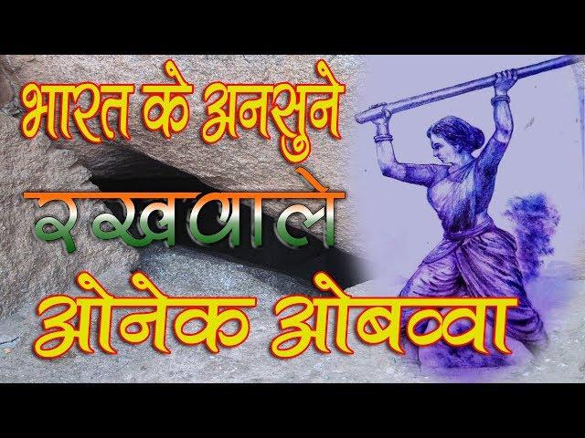 Onake Obavva of Chitradurga Story