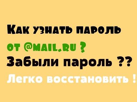 Как узнать пароль от @mail.ru ? ЛЕГКО !!!