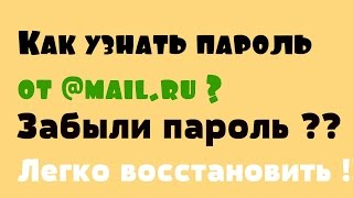 Как узнать пароль от @mail.ru ? ЛЕГКО !!!(Что изменить в появившейся строке: