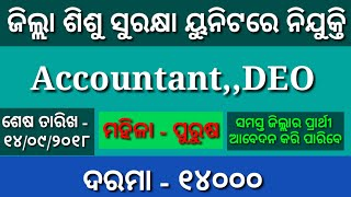 Job in District Child Protection Unit,Khordha//Accountant,DEO// Odisha Latest Job Updates