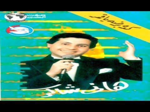 هاني شاكر كده برضه يا قمر   Hany Shaker Keda Bardo Ya Amar