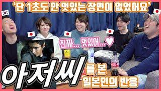 여러분 드디어 봤습니다...! 영화 '아저씨'를 본 일본인의 반응은? #한일커플 #한국영화 #아저씨