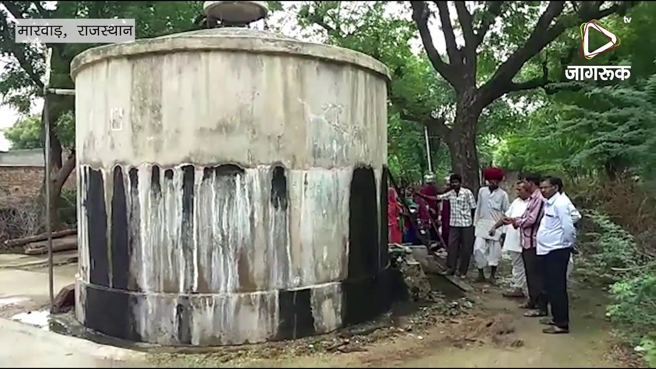 मारवाड़ : पीने के पानी के लिए तरस आया मामावास गांव