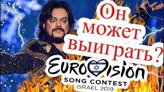 Филипп Киркоров может выиграть Евровидение 2019 от России?