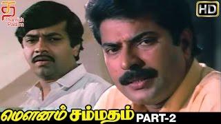 Download lagu Mounam Sammadham Tamil Full Movie HD Part 2 Amala Mammootty Ilayaraja Thamizh Padam MP3