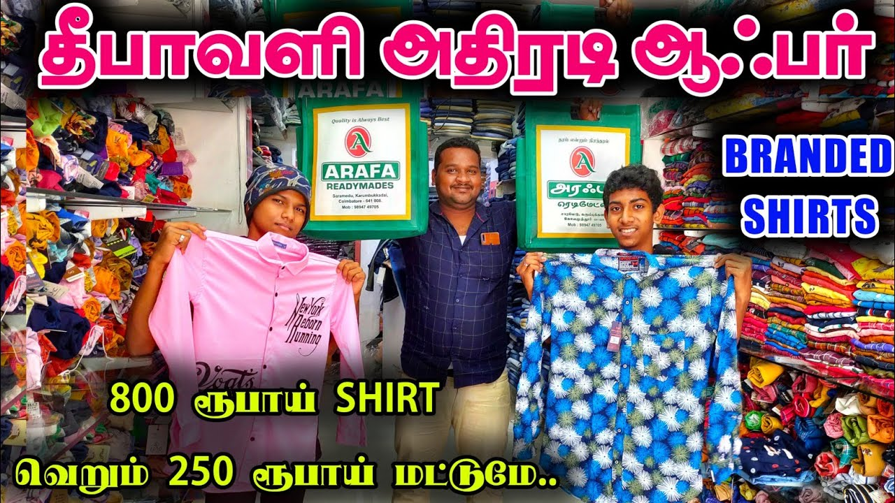 Download Branded shirts low price in coimbatore branded shirts wholesale price retail tamilBusiness Mappillai