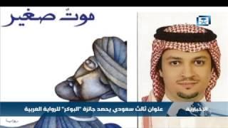 الروائي محمد علوان يفوز بجائزة