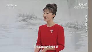 [健康之路]敬老孝亲有良方(三) 肾病的典型表现  CCTV科教