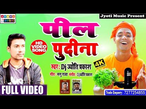 #Video काँवर गीत 2021   Pi Li Pudina #Bolbam Songs 2021- DjJyoti Prakash