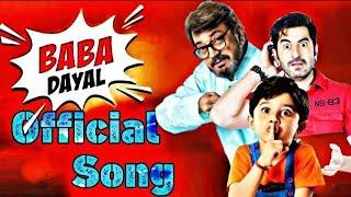 baba-dayal-song-baccha-shoshur-jeet-koushani-pavel-chiranjit