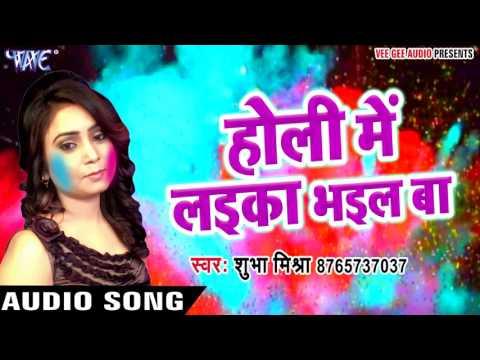 Superhit होली गीत 2017 - Shubha Mishra - Holi Me Laika Bhail Ba - Aar Paar Holi - Bhojpuri Holi Song