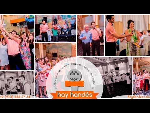 Hay Handes: армянский ведущий на свадьбу или семейное событие (тамада на армянскую свадьбу)