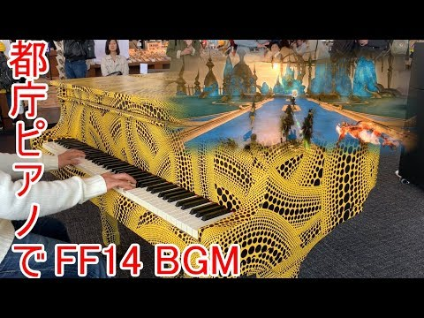 【都庁ピアノ】都庁でFF14 BGM クリスタルタワー シルクスの塔 弾いてみた【ピアノ】 Piano Cover