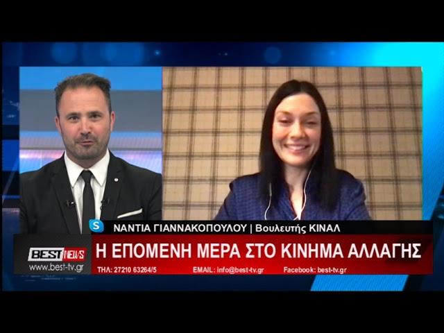 Γιαννακοπούλου Νάντια στην τηλεόραση Best 17 06 2021