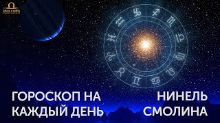 Гороскоп 11 лунный день понедельник октябрь 2017