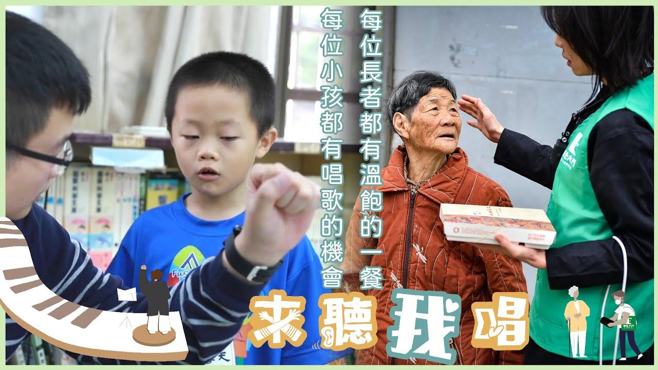 讓孩童的歌聲,成為帶來弱勢長輩餐食募款的溫暖力量