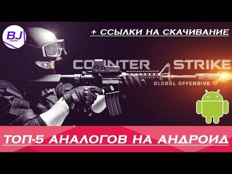 🔥 ТОП-5 БЕСПЛАТНЫХ АНАЛОГОВ COUNTER STRIKE НА АНДРОИД 🔥 + ССЫЛКИ НА СКАЧИВАНИЕ 🔥 HD