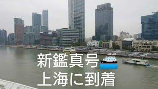 日中国際フェリーの『新鑑真』号の上海到着時の様子です。黄浦江から見...