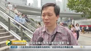 [中国财经报道]上海投资者:投资科创板必须深入了解公司  CCTV财经
