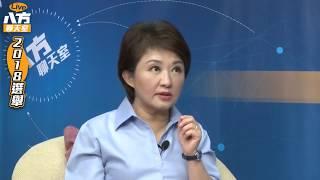 20180620政治中心《八方聊天室》盧秀燕