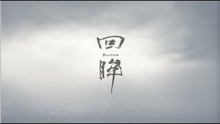 《回眸》正式預告 10/22 找到力量 看見希望