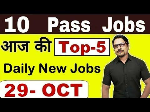 Top-5 10th Pass Job    Latest Govt Jobs 2019 Today Tuesday 29 October    Rojgar Avsar Daily
