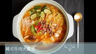韓式牛肉大醬湯 ❤ 輕鬆一鍋煮的美味料理