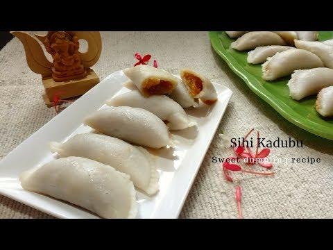Sihi Kadubu | Karnataka Sweets | South Indian Modak Recipe | Sweet Kadubu