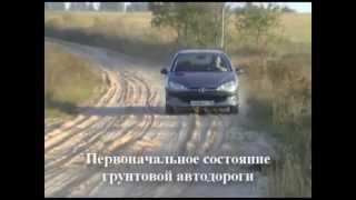 dorogi5.ru Строительство дорог с технологией АНТ(, 2013-06-20T18:32:52.000Z)