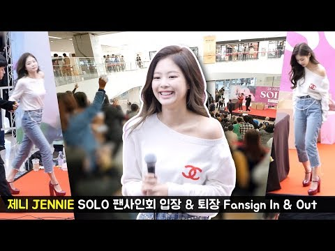 [Eng sub] 제니 JENNIE : 입장&퇴장+멘트 In&Out : Edited fancam : SOLO 팬사인회 fansign : 블랙핑크 BLACKPINK : 코엑스