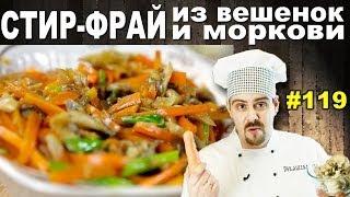#119 СТИР-ФРАЙ из вешенок и моркови