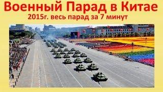 Военный Парад в Китае 2015г. (все за 7 минут) - Military Parade in China 2015 (all in 7 minutes)
