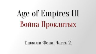 Age of Empires 3 Война Проклятых. Часть 2.