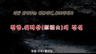 DTH - [귀문아재] 천안 위례산(慰禮山)의 유래