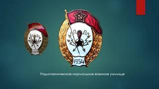 Средние военные училища СССР