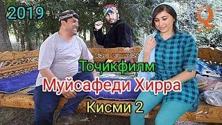 Точикфилм - Муйсафеди Хира Кисми 2
