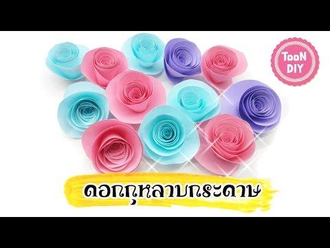 ดอกกุหลาบกระดาษ พับดอกกุหลาบ ตกแต่งบอร์ด Paper Rose 玫瑰花折纸 折纸玫瑰 --TooNDIY