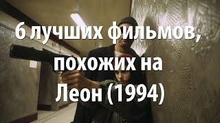 6 лучших фильмов, похожих на Леон (1994)
