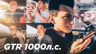 РЕАКЦИЯ на 1000 СИЛ! #КАТАЮНА: NISSAN GTR! Теперь каждый подписчик может прокатиться на крутой тачке
